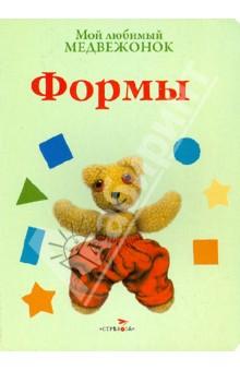 Мой любимый медвежонок. Формы