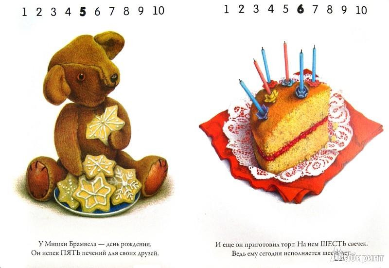 Иллюстрация 1 из 7 для Мой любимый медвежонок. Цифры и счет - Джейн Хисси | Лабиринт - книги. Источник: Лабиринт