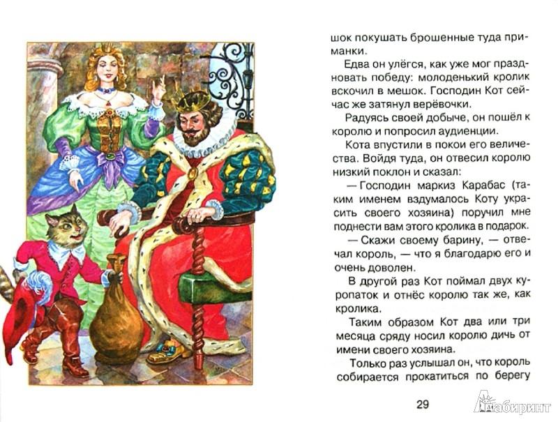Иллюстрация 1 из 7 для Золушка и другие сказки - Шарль Перро | Лабиринт - книги. Источник: Лабиринт