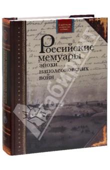 Российские мемуары эпохи наполеоновских войн биографии и мемуары