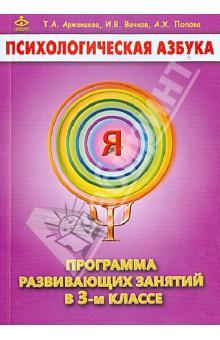 Психологическая азбука. Программа развивающих занятий в 3 классе