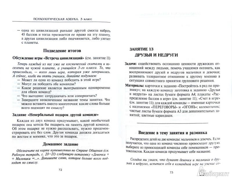 Иллюстрация 1 из 6 для Психологическая азбука. Программа развивающих занятий в 3 классе - Аржакаева, Вачков, Попова | Лабиринт - книги. Источник: Лабиринт
