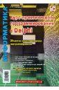 Санников Е. В. Курс практического программирования в Delphi. Объектно – ориентированное программирование. Практикум е а кольчугина применение методов генетического программирования при разработке web интерфейсов