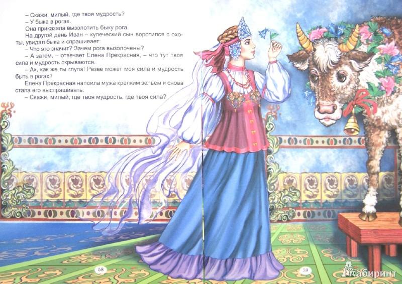 Иллюстрация 1 из 35 для Сказки Елены Прекрасной | Лабиринт - книги. Источник: Лабиринт