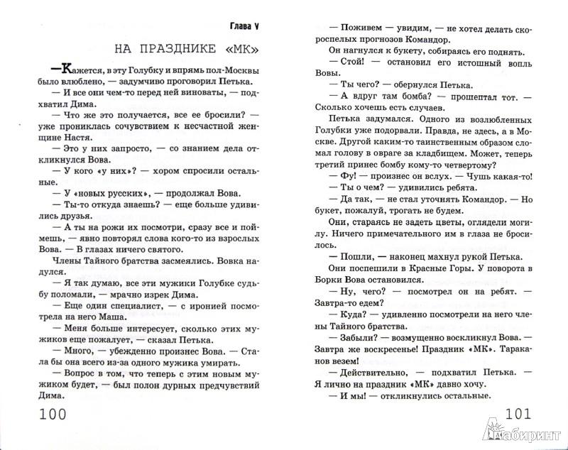 Иллюстрация 1 из 19 для Тайна старого кладбища - Иванов, Устинова | Лабиринт - книги. Источник: Лабиринт
