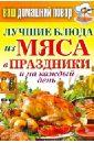 Кашин Сергей Павлович Ваш домашний повар. Лучшие блюда из мяса в праздники и на каждый день