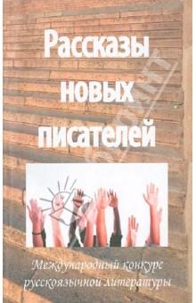 Рассказы новых писателей - 2011