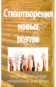 » Стихотворения новых поэтов - 2011. Поэтический сборник