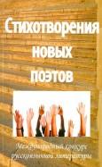 Стихотворения новых поэтов - 2011. Поэтический сборник