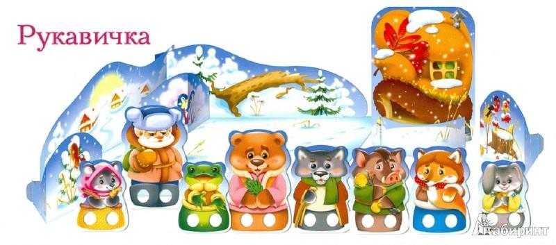 Иллюстрация 1 из 11 для Пальчиковый театр. Рукавичка. Игра для детей 4-6 лет - Екатерина Рыданская | Лабиринт - игрушки. Источник: Лабиринт