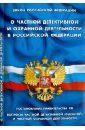 Федеральный закон О частной детективной и охранной деятельности в РФ