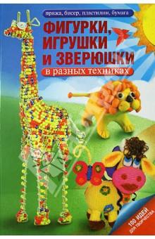 Фигурки, игрушки и зверюшки в разных техниках. Пряжа, бисер, пластилин, бумага