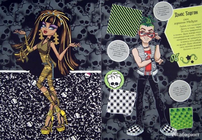 Иллюстрация 1 из 8 для Школа монстров. Фантомастическая мода. Часть 2. Развивающая книжка с наклейками и плакатами | Лабиринт - книги. Источник: Лабиринт
