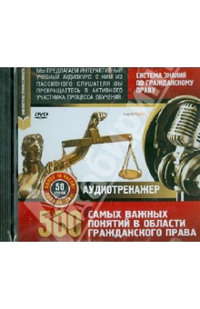 Система знаний по гражданскому праву. 500 самых важных понятий (DVD)