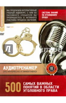 Система знаний по уголовному праву. 500 самых важных понятий/ Felbjnhtyf;th (DVD)