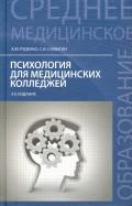 Психология для медицинских колледжей. Учебное пособие