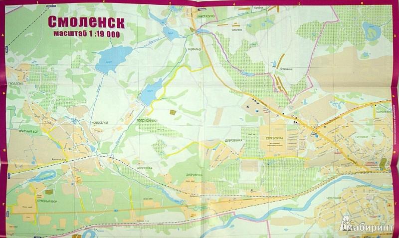 Иллюстрация 1 из 5 для Смоленск. Карта города | Лабиринт - книги. Источник: Лабиринт