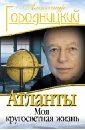 Городницкий Александр Моисеевич Атланты: Моя кругосветная жизнь городницкий а у геркулесовых столбов… моя кругосветная жизнь isbn 9785699523238