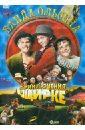 Обложка Банда Ольсена: Приключения в цирке (DVD)