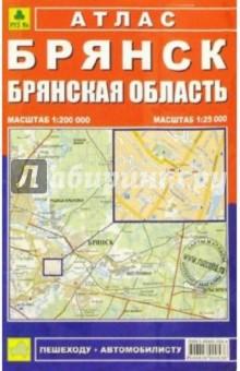 Атлас: Брянск. Брянская область