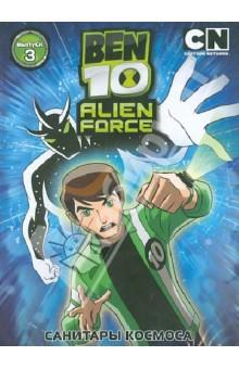 Бен 10. Инопланетная сила. Вып.3 (DVD). Риба Дэн
