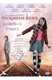 Роскошная жизнь (DVD). Мартини Дерик