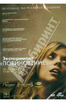 """Эксперимент """"Повиновение"""" (DVD)"""