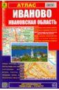 Атлас: Иваново. Ивановская область,