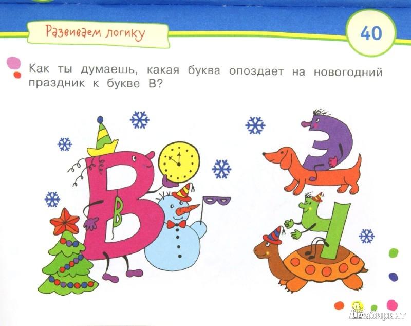 Иллюстрация 1 из 30 для Игры с картинками для малышей. Веселые буквы (3-5 лет) - Елена Смирнова | Лабиринт - книги. Источник: Лабиринт