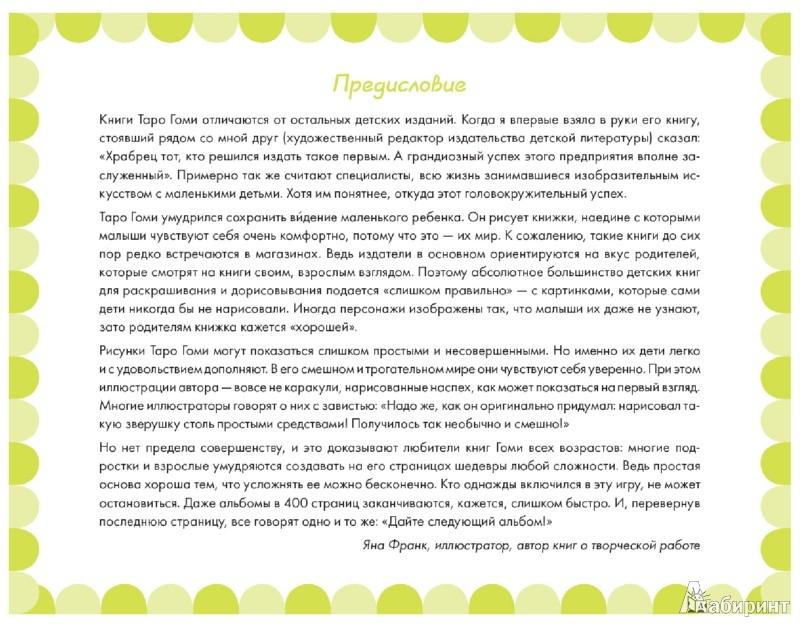 Иллюстрация 1 из 32 для Истории. Альбом для развития креативности. 3+ - Таро Гоми | Лабиринт - книги. Источник: Лабиринт