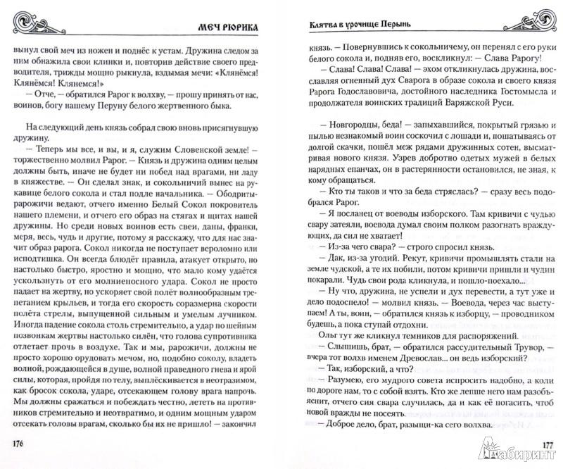 Иллюстрация 1 из 9 для Рюрик. Полет сокола - Задорнов, Гнатюк, Гнатюк | Лабиринт - книги. Источник: Лабиринт