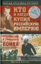 Кустов Максим Владимирович Кто и когда купил Российскую империю