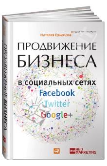 Электронная книга Продвижение бизнеса в социальных сетях Facebook, Twitter, Google+