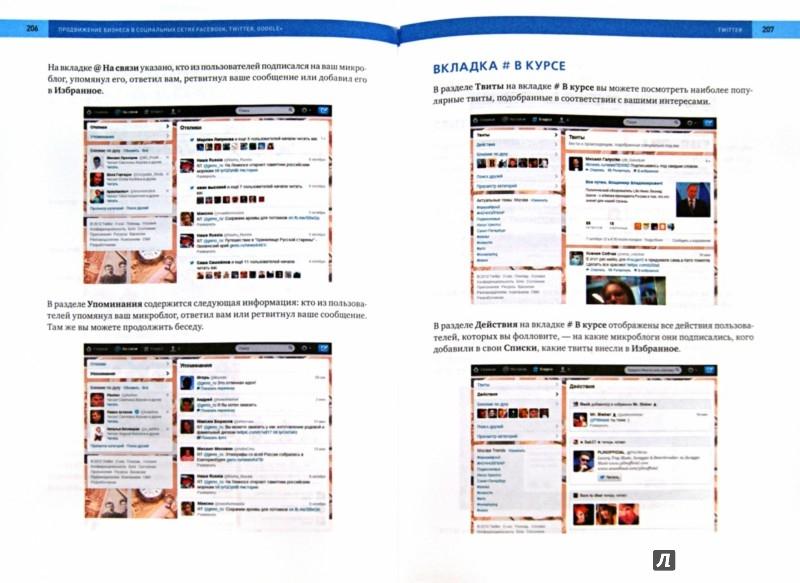 Иллюстрация 1 из 22 для Продвижение бизнеса в социальных сетях Facebook, Twitter, Google+ - Наталия Ермолова | Лабиринт - книги. Источник: Лабиринт