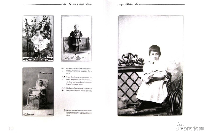 Иллюстрация 1 из 26 для Детская мода Российской империи - Александр Васильев   Лабиринт - книги. Источник: Лабиринт
