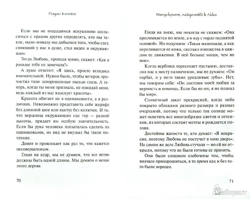 Иллюстрация 1 из 35 для Манускрипт, найденный в Акко - Пауло Коэльо | Лабиринт - книги. Источник: Лабиринт
