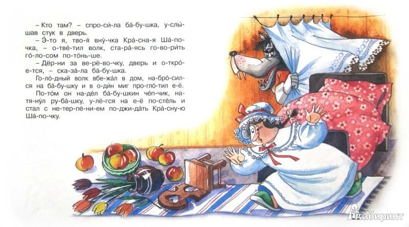Иллюстрация 1 из 11 для Красная Шапочка | Лабиринт - книги. Источник: Лабиринт