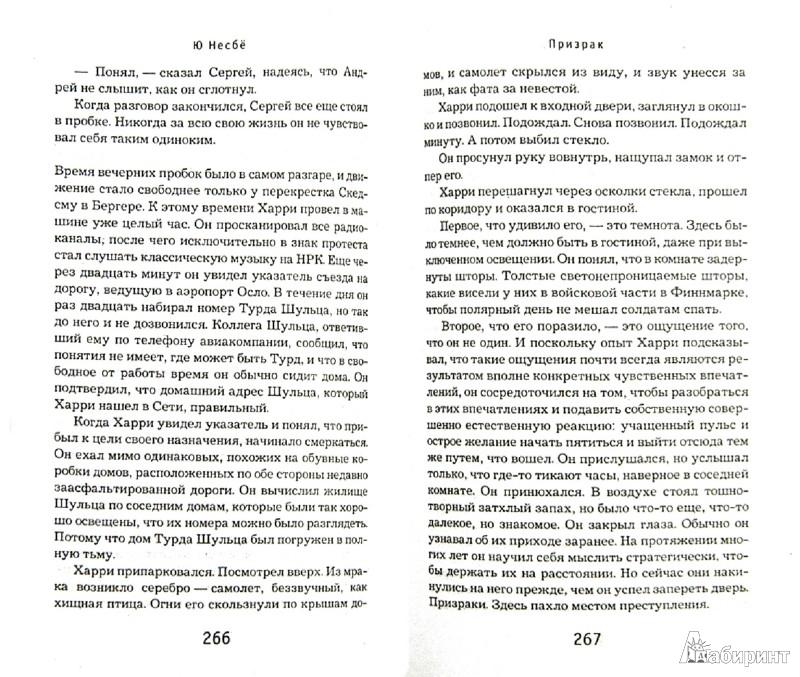 Иллюстрация 1 из 19 для Призрак - Ю Несбё   Лабиринт - книги. Источник: Лабиринт