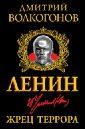 Ленин. Жрец Террора - Волкогонов Дмитрий Антонович