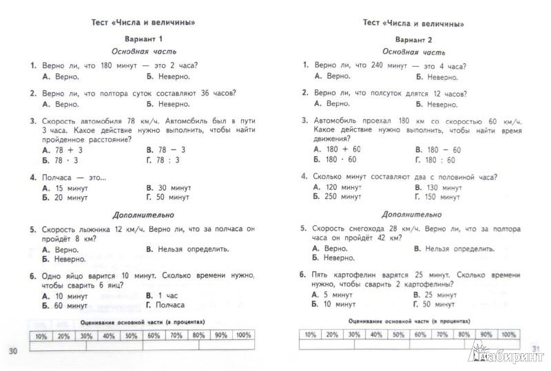 Тесты по математике 3 класс планета знаний