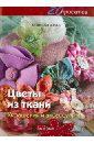 Хакселл Кейт Цветы из ткани. Украшения и аксессуары