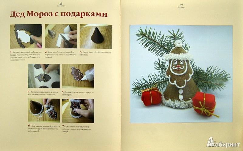 Иллюстрация 1 из 12 для Пряничные украшения - Агнешка Бойраковска-Пшенесло | Лабиринт - книги. Источник: Лабиринт