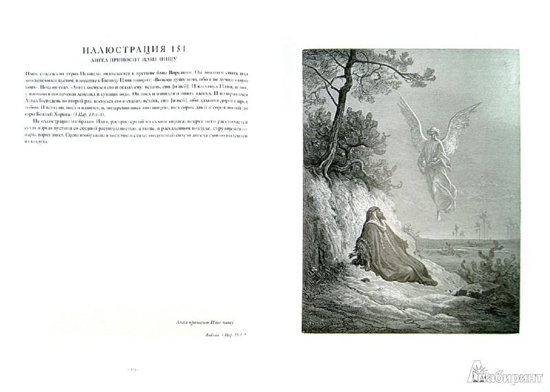 Иллюстрация 1 из 17 для Галерея Доре   Лабиринт - книги. Источник: Лабиринт