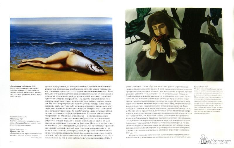 Иллюстрация 1 из 14 для Магритт - Марсель Паке | Лабиринт - книги. Источник: Лабиринт