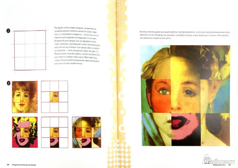Иллюстрация 1 из 23 для Рисуем оптические иллюзии - Сарконе, Ваэбер   Лабиринт - книги. Источник: Лабиринт