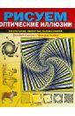 Сарконе Джанни А., Ваэбер Мари-Джо Рисуем оптические иллюзии