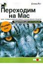 Переходим на Mac OS X 10.8 Mountain Lion. Недостающая инструкция, Пог Дэвид