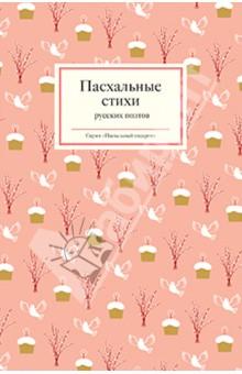 » Пасхальные стихи русских поэтов
