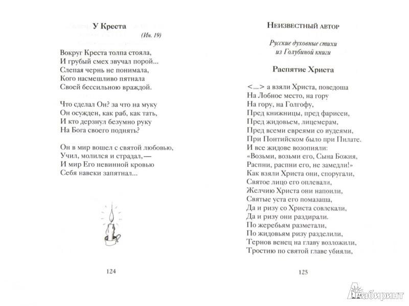 Иллюстрация 1 из 15 для Пасхальные стихи русских поэтов | Лабиринт - книги. Источник: Лабиринт