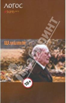 """Философско-литературный журнал """"Логос"""". #5 (89) 2012. Шмитт"""